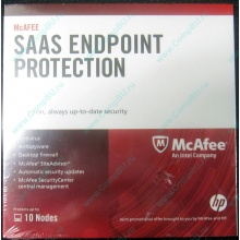 Антивирус McAFEE SaaS Endpoint Pprotection For Serv 10 nodes (HP P/N 745263-001) - Ивановское