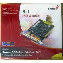 Звуковая карта Genius Sound Maker Value 5.1 в Ивановском, звуковая плата Genius Sound Maker Value 5.1 (Ивановское)